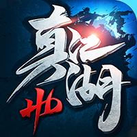 真江湖HD-首創VIP無課爽玩手遊