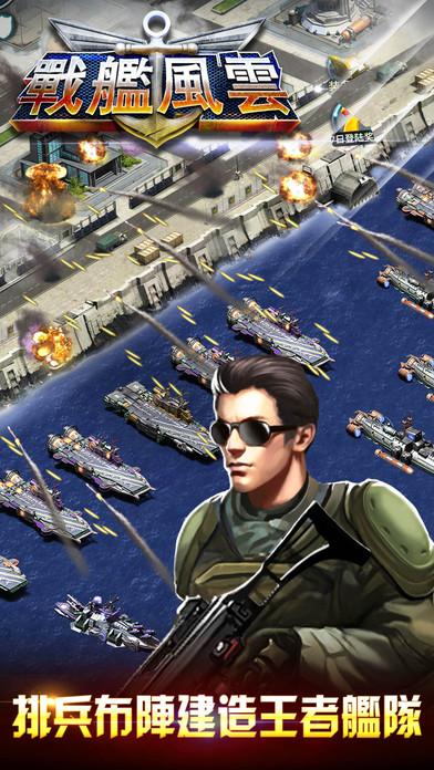 戰艦風雲:碧藍航線