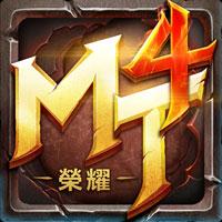 我叫MT4:榮耀