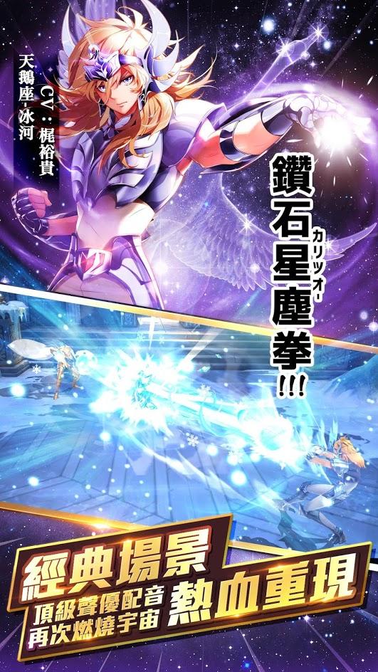 聖鬥士星矢:覺醒